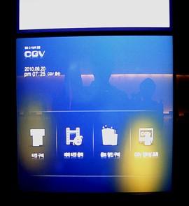 CGV2.jpg